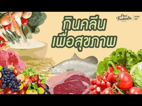 Good Diet EP 20 : กินคลีนเพื่อสุขภาพ - วันที่ 17 Sep 2019