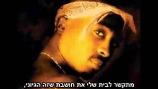 2Pac Ft. Dido - Don