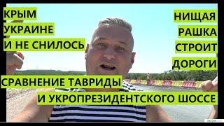 Крым. Нищая Рашка строит дороги. Украине такое и не снилось. Сравнение двух шоссе.