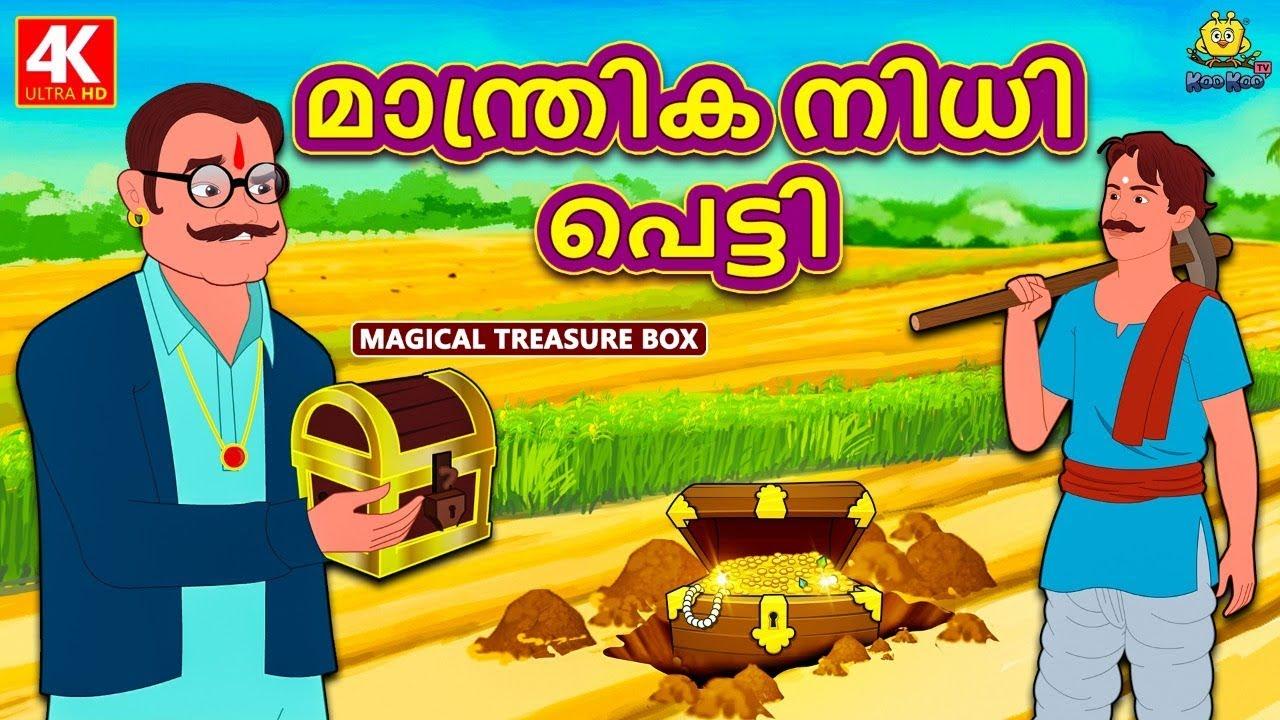 Malayalam Story for Children - മാന്ത്രിക നിധി പെട്ടി | Magical Treasure Box  | Malayalam Fairy Tales