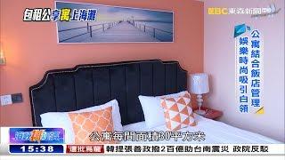 轉型時尚包租公 台商享「寓」上海灘《海峽拚經濟》