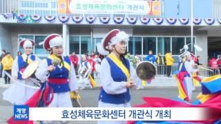 3월 1주 계양구정뉴스_효성체육문화센터 개관식 개최썸네일