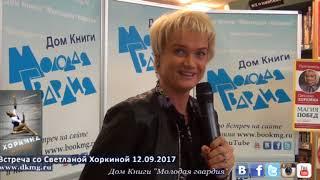 "Светлана Хоркина в ""Молодой гвардии"" 12.09.2017"