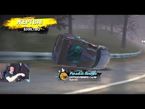 Новый рекорд по количеству уничтоженных машин!!! 🔥🔥🔥Burnout Paradise прохождение на руле!!!🔥🔥🔥