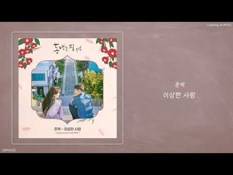 존박 (John Park) - 이상한 사람 (Foolish Love)ㅣ동백꽃 필 무렵 OST Part.1ㅣ가사ㅣ
