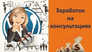 Заработок на консультациях  Эффективный заработок в интернете