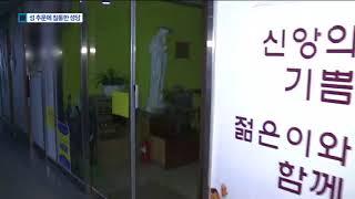신부가 女신도 성폭행 미수…사제직 박탈 논의 thumbnail