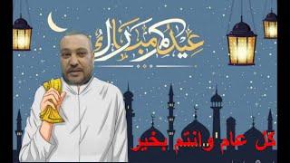 عيد اضحى مبارك تكبيرات العيدكل عام  وانتم بخير