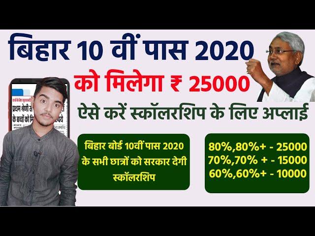 Bihar scholarship 2020, e Kalyan Bihar
