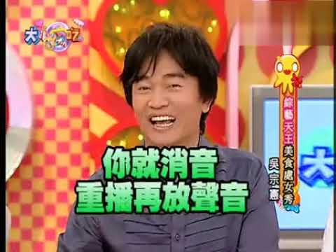 大小愛吃 2008 第9期 : 綜藝天王美食處女秀 吳宗憲(上) - YouTube