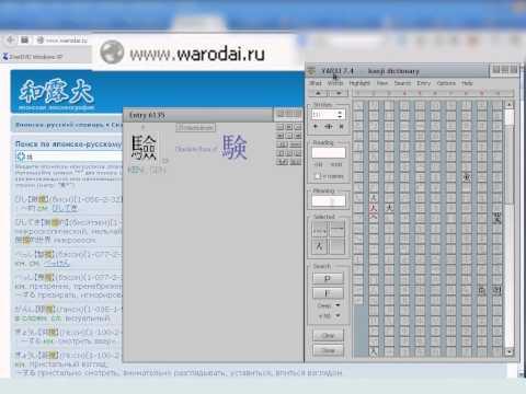 Как перевести японские иероглифы на русский