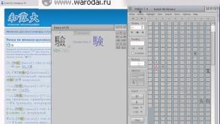 Как самостоятельно переводить тексты с японского языка \ by Orb_Master