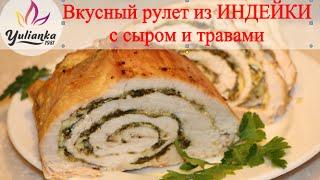 Рулет из ИНДЕЙКИ с сыром и травами