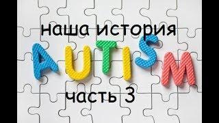 РАС, Аутизм. 4-5 лет, часть 3, социальные истории, интересы, сад, общение.