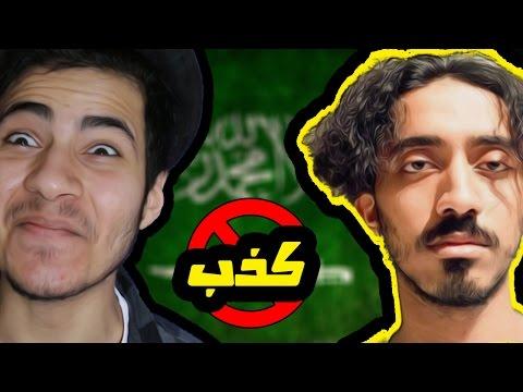 اقوى كذبة مشت على الشعب السعودي 9