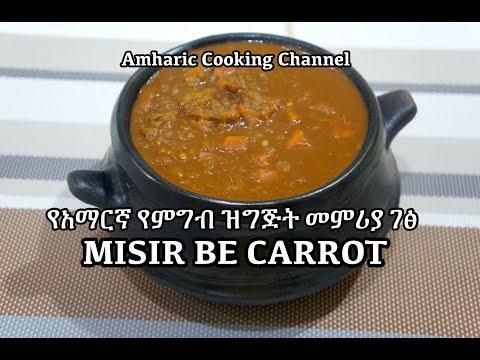የአማርኛ የምግብ ዝግጅት መምሪያ ገፅ - Misir be Carrot Berbere - Amharic -