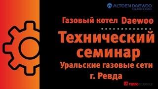 Газовый котел Daewoo – семинар в Уральские газовые сети г.Ревда