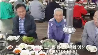 행당대림아파트 노인회 야유회 영상 / 이동 한국인 갈비집(2018.10.8)