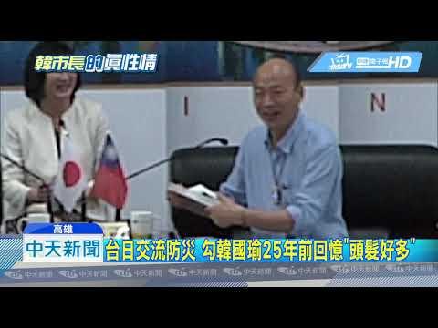 20190424中天新聞 台日交流防災 勾韓國瑜25年前回憶「頭髮好多」