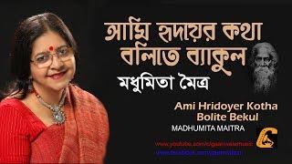 free mp3 songs download - Ami hridoyer katha bolite bakul