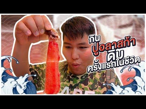 ตลาดปลาญี่ปุ่นกินปูอลาสก้าดิบครั้งแรกในชีวิต - เพลินพุง