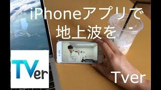 iPhoneアプリで簡単フルセグ地上波テレビ視聴