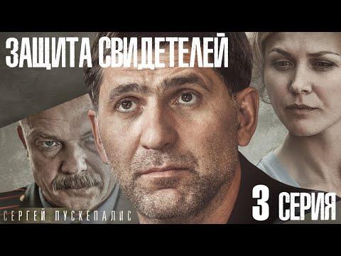 сериал Защита свидетелей / 3 серия