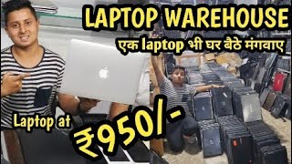 Laptop at 950/-Rs | Laptop warehouse in Delhi | Macbook, Dell, HP, Lenevo Laptop sale VANSHMJ