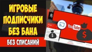 Как накрутить подписчиков на YouTube | Живая аудитория без бана и списаний