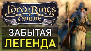 #1 Забытые MMORPG | Властелин Колец Онлайн / LotRO 2019