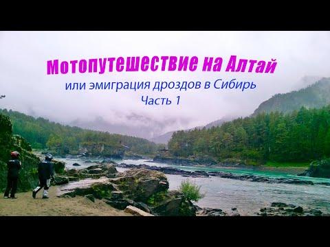 """Мотопутешествие на Алтай или эмиграция """"дроздов"""" ( Cbr 1100xx ) в Сибирь. Часть первая."""