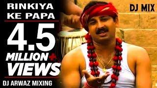 Rinkiya Ke Papa l Bhojpuri Remix | DJ Arwaz Mixing
