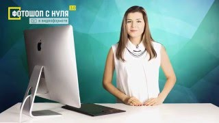 «Фотошоп с нуля в видеоформате 3.0» — видеокурс Зинаиды Лукьяновой
