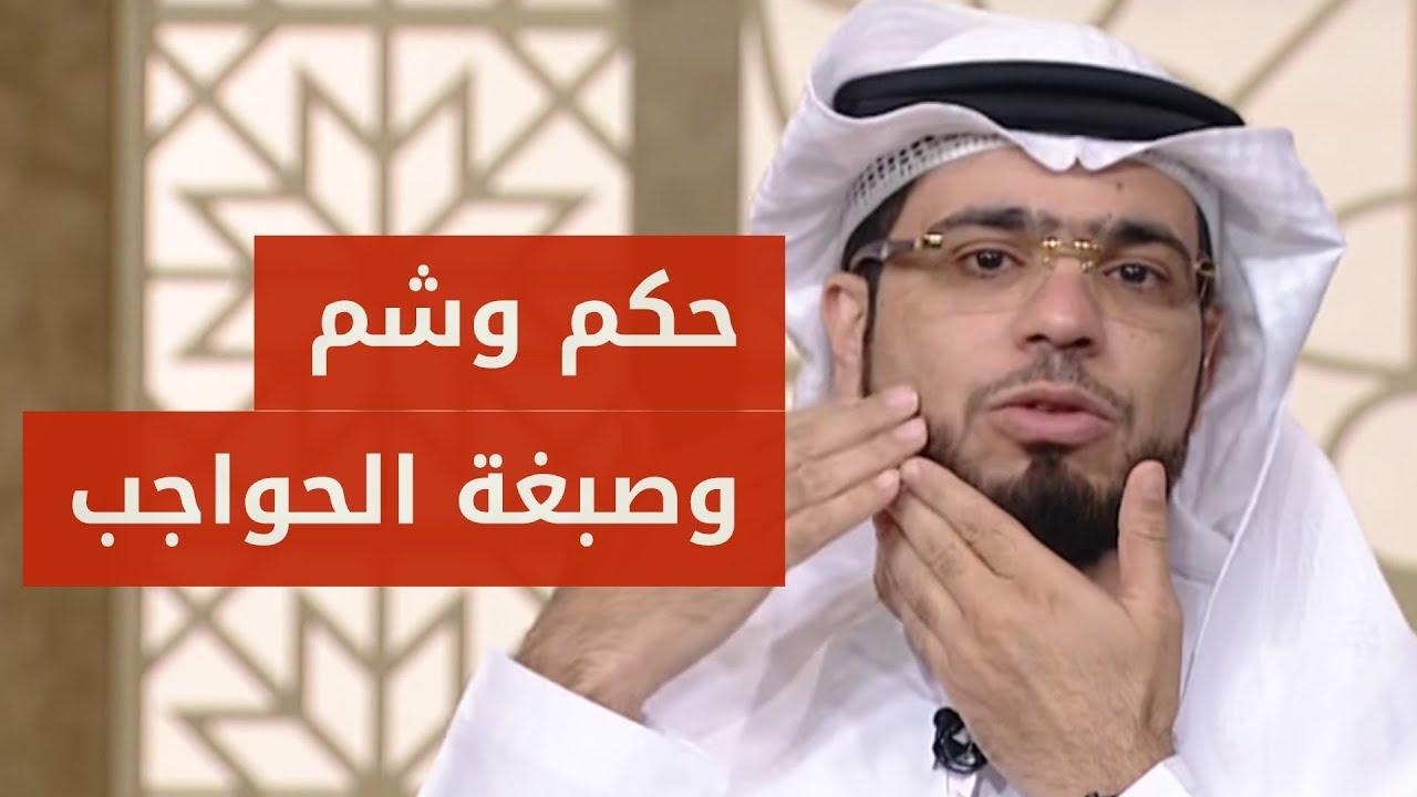 سؤال مهم عن حكم وشم وصبغة الحواجب مقطع مهم لكل إمرأة مع الشيخ وسيم يوسف Youtube