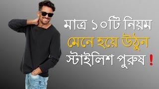 ►Best 10 ways to become a stylish man bangla ll Men's style guide bangla