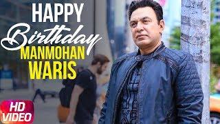 Birthday Wish | Manmohan Waris | Birthday Special | Latest Punjabi Song 2018