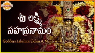Sri lakshmi sahasranamam | goddess lakshmi devi telugu and sanskrit slokas | devotional tv