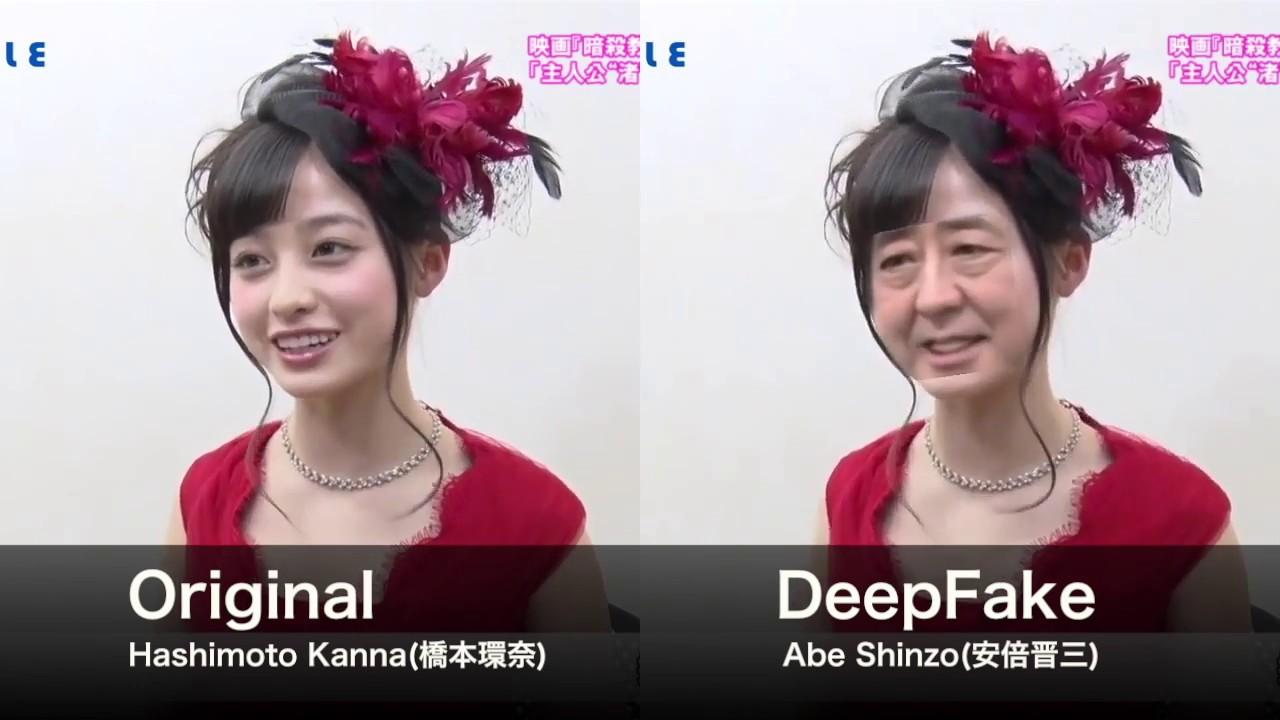 Deepfake 奈 橋本 環