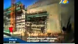«Самрук-Энерго» присвоен сертификат ISO 9001:2008(Еще одна казахстанская компания получила сертификат ИСО - наиболее известный в мире стандарт, подтверждающ..., 2011-12-22T18:08:01.000Z)