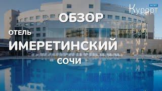 Обзор отеля Имеретинский - Сочи