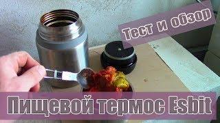 Пищевой термос  Esbit. Обзор и тест.