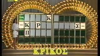 Ο Τροχός της Τύχης/o troxos tis tixis-ΑΝΤ1 1992 με τον Γιώργο Πολυχρονίου by Christos1977gr