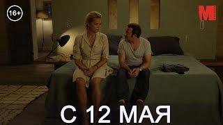 Дублированный трейлер фильма «Любовь не по размеру»