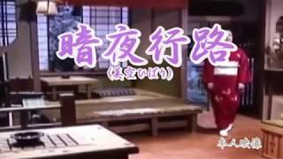 美空ひばり 暗夜行路(カラオケ) C/Wさんさ恋しぐれ 作詞=たかたかし ...