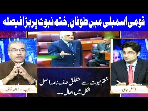 Nuqta E Nazar With Ajmal Jami   16 November 2017   Dunya News