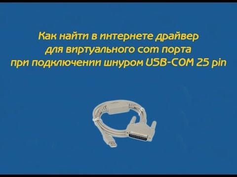 Где скачать драйвер для виртуального ком порта USB COM 25 pin