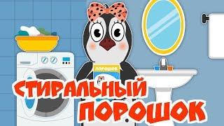 Стиральный порошок | Гигиена и чистота | Уроки от Пинги и Кроки #89