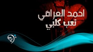 احمد العراقي - تعب كلبي / Offical Audio