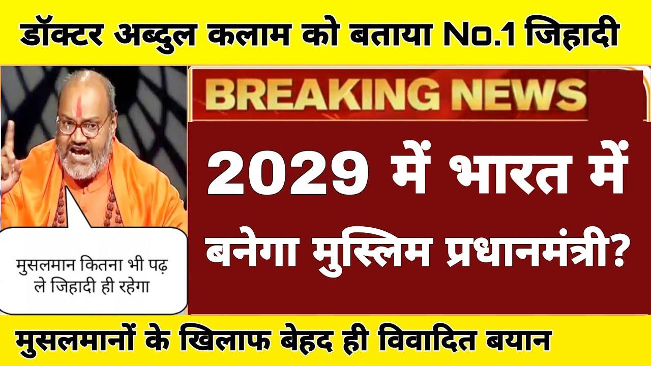 मुसलमानों के खिलाफ बेहद ही विवादित बयान ! नरसिंहानंद सरस्वती के बिगड़े बोल !