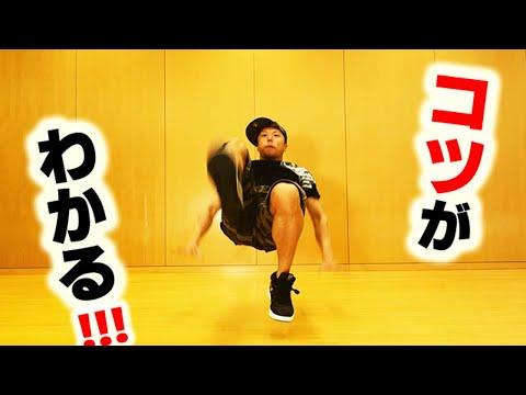 ダンスのスゴ技「シフト」やり方と練習方法 体力テストにもなるよ